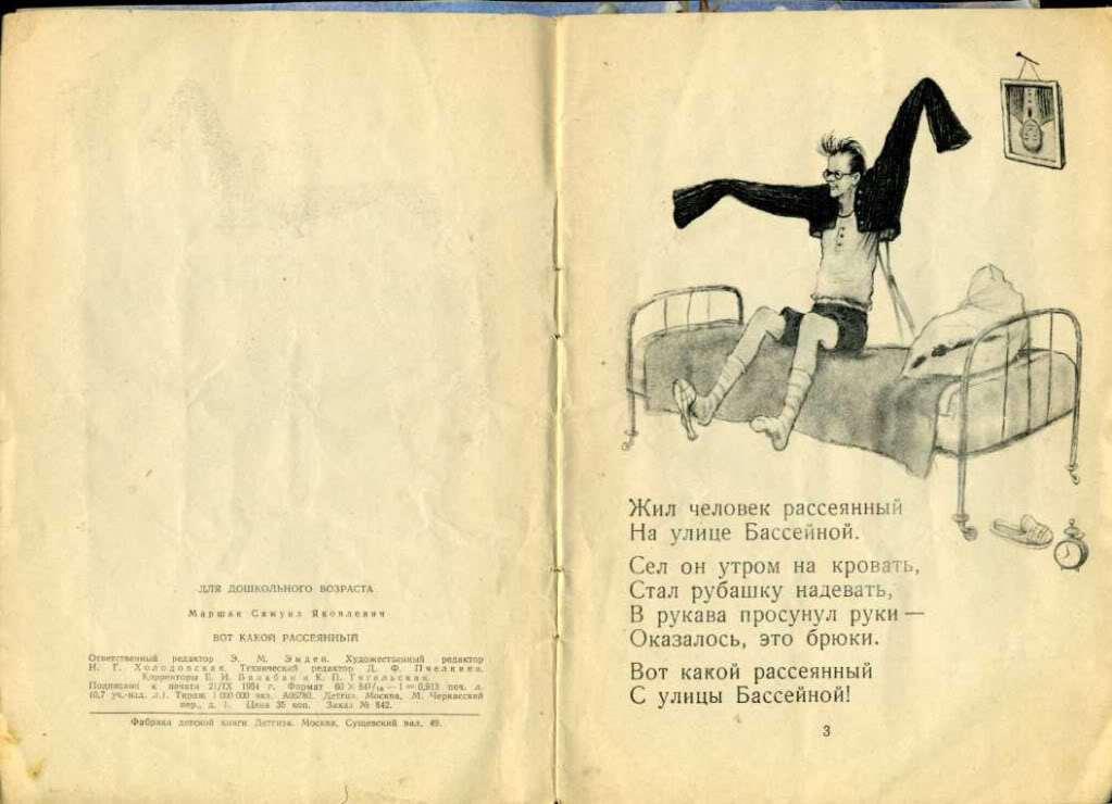 Рассеянный с улицы Бассейной. стр. 2-3