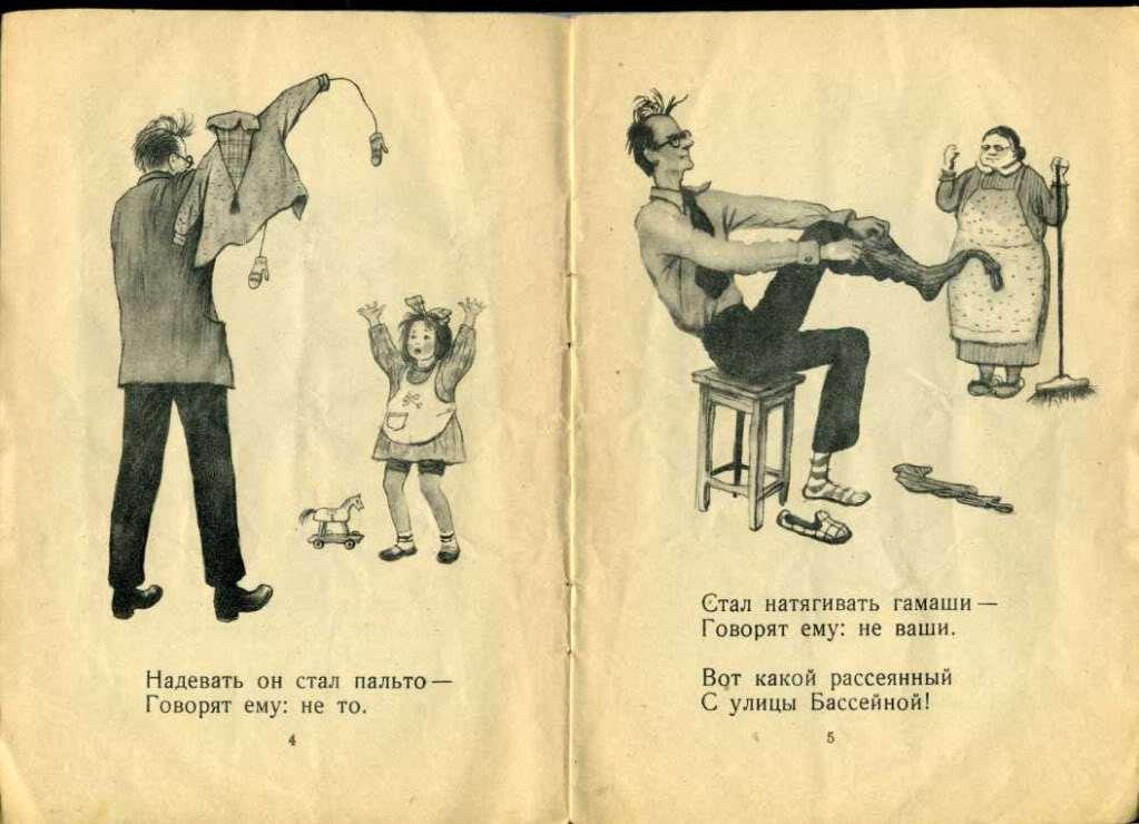 Рассеянный с улицы Бассейной. стр. 4-5