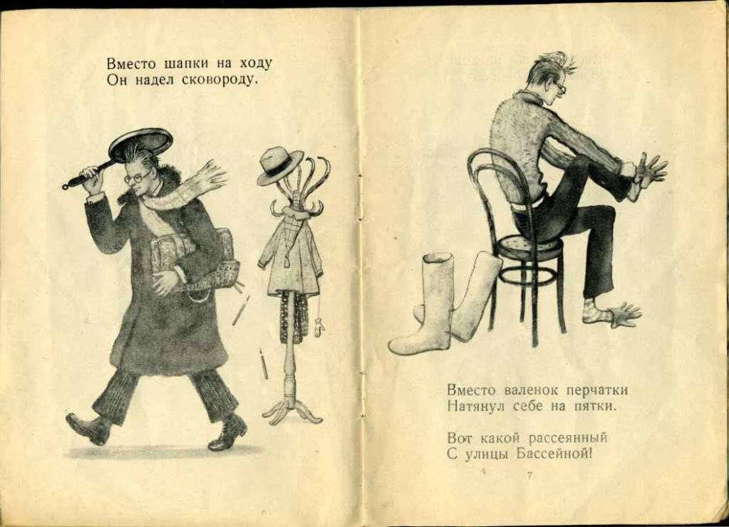 Рассеянный с улицы Бассейной. стр. 6-7
