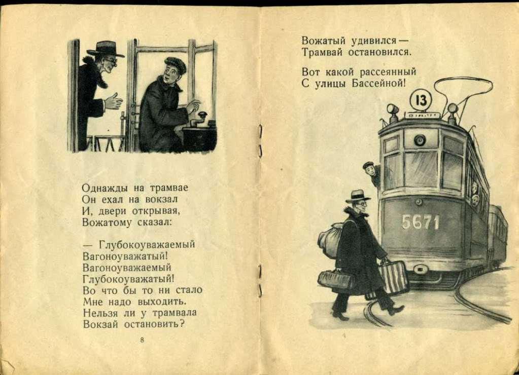 Рассеянный с улицы Бассейной. стр. 8-9