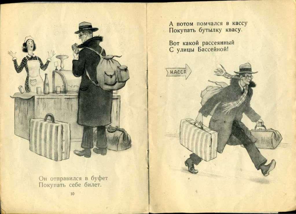 Рассеянный с улицы Бассейной. стр. 10-11
