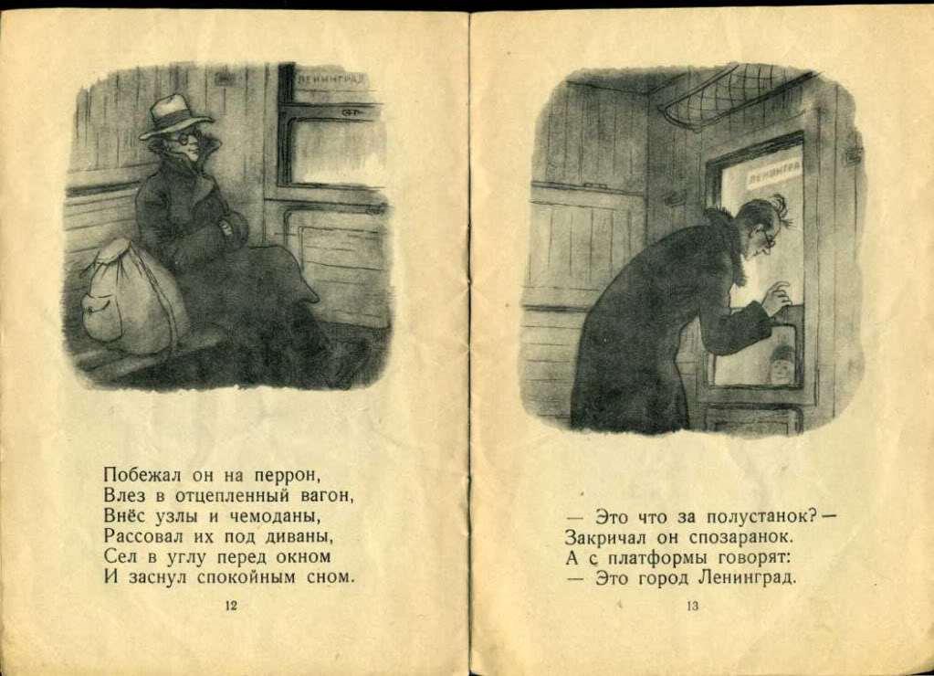 Рассеянный с улицы Бассейной. стр. 12-13