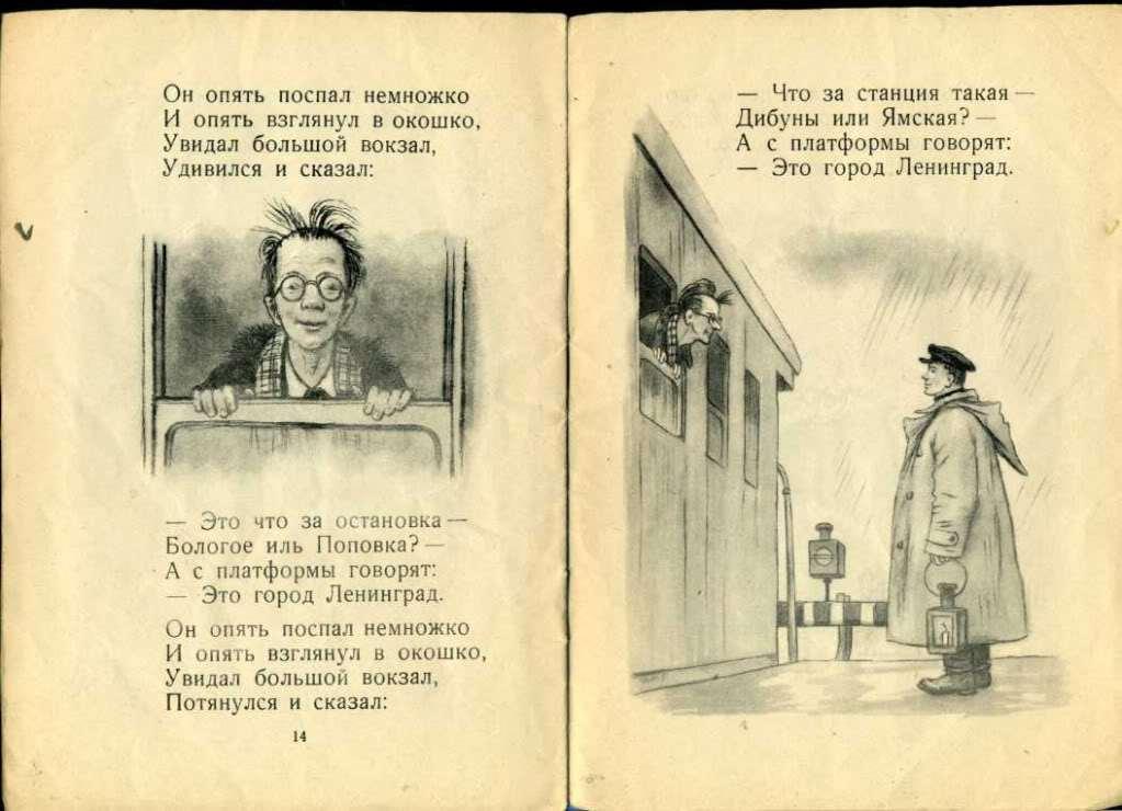 Рассеянный с улицы Бассейной. стр. 14-15