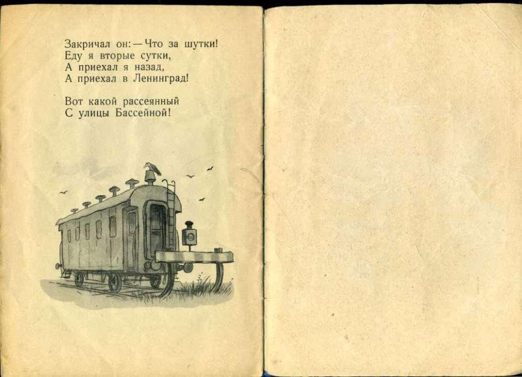 Рассеянный с улицы Бассейной. стр. 16-17